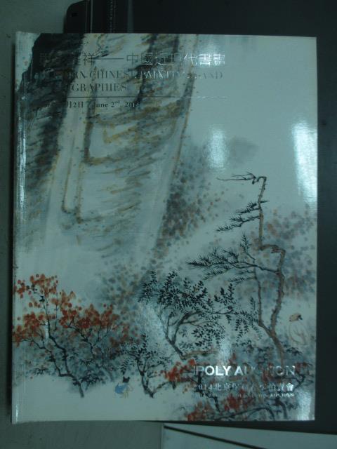 【書寶二手書T2/收藏_WFA】POLY保利_墨影呈祥-中國近現代書畫_2014/6/2