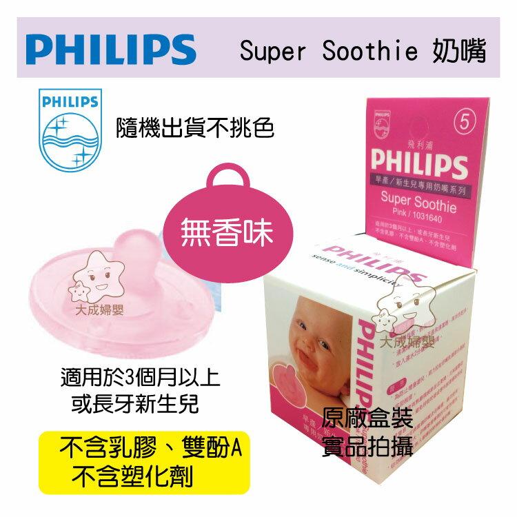 【大成婦嬰】PHILIPS 飛利浦(公司貨)Super Soothie 香草奶嘴(5號原味) 3個月以上或已長牙 1