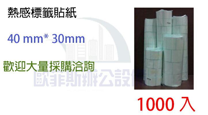 【歐菲斯辦公設備】熱感紙 感熱紙標籤貼紙 1000入 40 mm* 30 mm