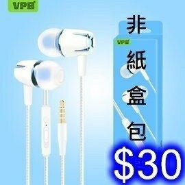 VPB S9線控耳機 手機耳機小米蘋果 入耳式帶麥 線控通話