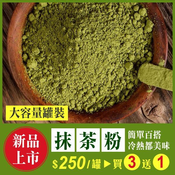 新品上市★歐可茶葉抹茶粉(150g罐)★限時下殺★買3再送1