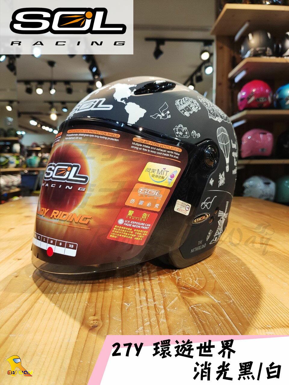 任我行騎士部品 SOL 27Y 環遊世界 小帽體 女生適用 3/4罩 安全帽 DOT 黑白