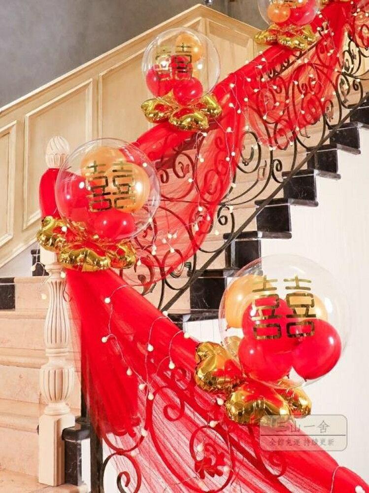 婚禮小物 結婚慶用品婚禮婚房布置樓梯扶手護欄拉花紅紗幔氣球裝飾套裝創意-全館88折起【99購物節】
