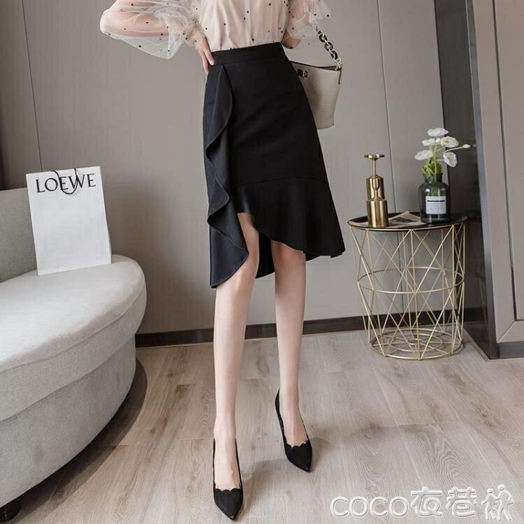 半身魚尾裙 不規則魚尾半身裙女秋裝2021新款韓版高腰顯瘦荷葉邊a字包臀裙【居家家】