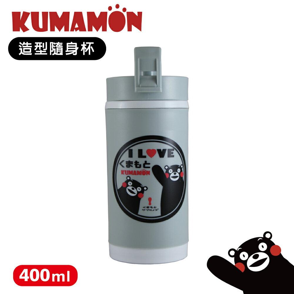 小玩子 熊本熊 400ml 酷MA萌造型隨身杯 可愛 便當 生活 方便 R-1100-1K