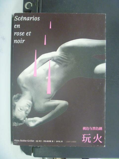 【書寶二手書T2/翻譯小說_OMC】桃色與黑色劇·玩火_阿蘭‧羅伯—格里耶_簡體