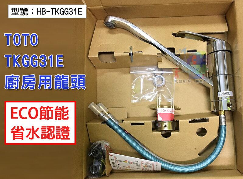 【尋寶趣】日本原裝 TOTO 廚房用龍頭 ECO單槍龍頭 節能節水 低鉛 單手把 冷熱/混合水龍頭 HB-TKGG31E