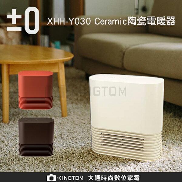 日本 ±0 正負零 陶瓷電暖器XHH-Y030 日本設計美學的極致呈現 紅 咖啡色 公司貨 分期零利率