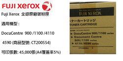 【歐菲斯辦公設備】 Fuji Xerox 全錄 影印原廠碳粉   CT200554