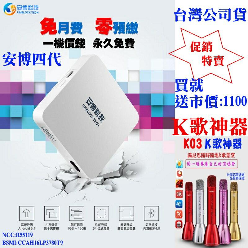 <br/><br/>  安博盒子四代台灣公司貨 買就送市價1100元 K歌神器藍牙麥克風<br/><br/>