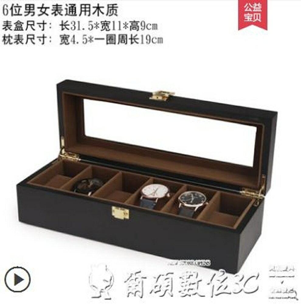 手錶盒歐式實木質手錶收納盒整理盒機械腕表手鏈收藏盒子禮品首飾展示盒LX 清涼一夏特價