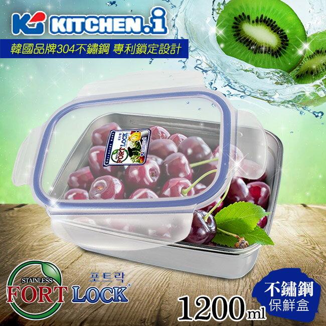 【韓國FortLock】長方型不鏽鋼保鮮盒(S3)1200ml KFL-S3-2