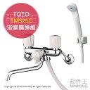 【配件王】日本代購 TOTO TMS25C 浴室水龍頭 淋浴龍頭 蓮蓬頭 溫控水龍頭 水龍頭 花灑