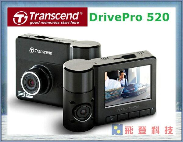 【雙鏡頭WIFI】內送32G創見DrivePro520雙鏡頭WIFI行車紀錄器內外兼顧含稅開發票公司貨
