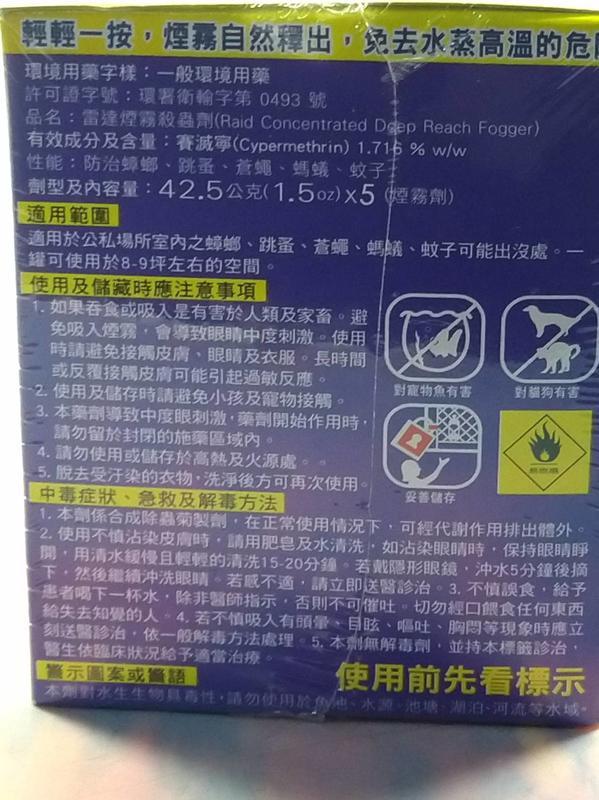 雷達 強效煙霧殺蟲劑【14432232】殺蟲劑 驅蟲消毒  居家用品《八八八e網購 2