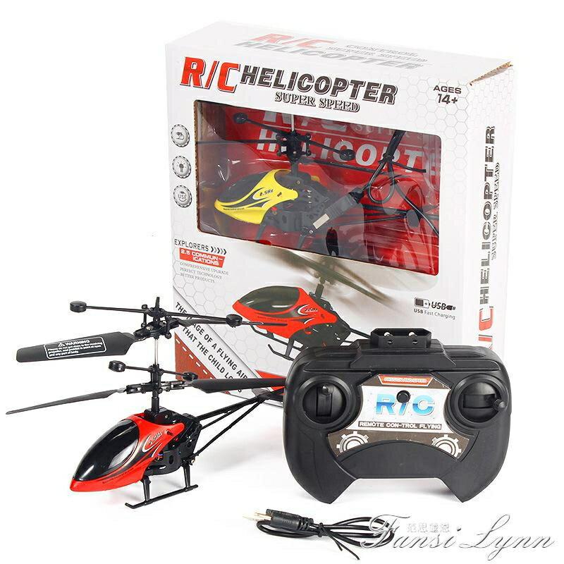 遙控飛機無人直升機男孩玩具迷你遙控直升機耐摔充電感應飛行器