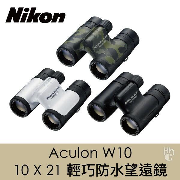 和信嘉數位科技:需預訂【和信嘉】NIKONACULONW1010X21輕巧防水雙筒望遠鏡國祥公司貨原廠保固