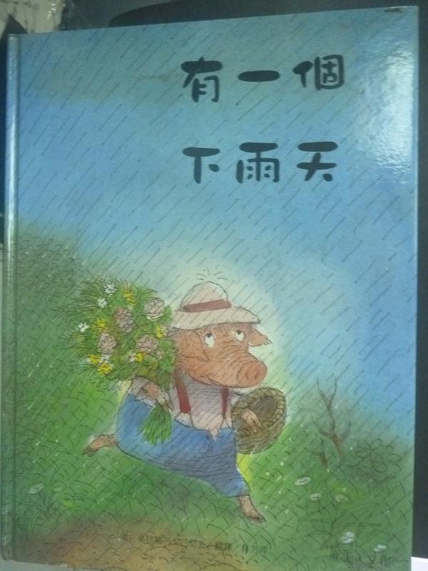 【書寶二手書T1/少年童書_ZJS】有一個下雨天_林芳萍, 弗拉瑞.