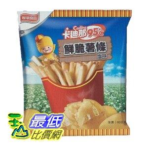 [COSCO代購] W117409 卡廸那95℃鮮脆薯條鹽味 60公克 X 10包 2組入