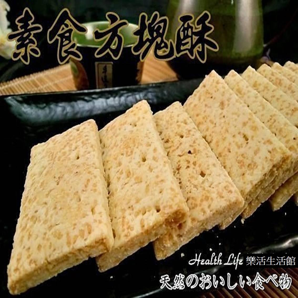 素食方塊酥 270g【樂活生活館】