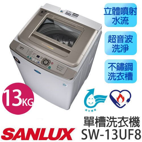 【三洋 SANLUX】13公斤 單槽超音波洗衣機 SW-13UF8