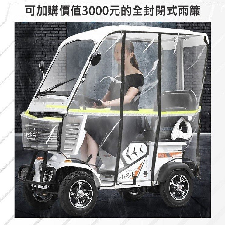 小巴士E80 四輪代步車 四輪電動車  老人用車 電動車 電動自行車