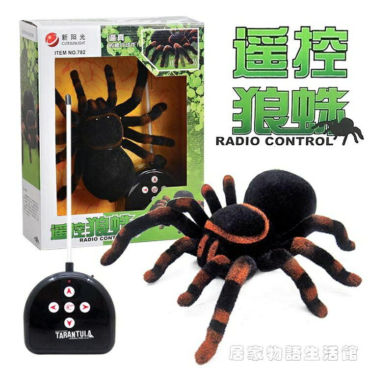 紅外線惡搞遙控黑寡婦蜘蛛電動爬行狼蛛仿真嚇人創意整人整蠱玩具