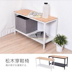凱堡 松木板穿鞋椅 自然簡約風格 鞋架 鞋櫃 收納(黑/白)【H07065】