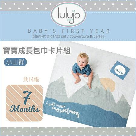 ✿蟲寶寶✿【加拿大Lulujo】風靡歐美媽咪曬寶貝必備~100%純棉寶寶成長包巾卡片組-小山群