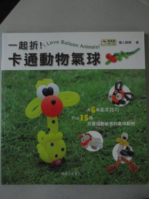 【書寶二手書T8/美工_LFN】一起折!卡通動物氣球_王志良