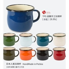 【速捷戶外】Emalia Olkusz 5658288 波蘭 手工馬克曲線琺瑯杯 350ml (深藍)