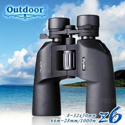Outdoor Z6 可調倍率望遠鏡 望遠鏡/鍍膜鏡片/賞鳥.登山.縱走.海釣.溪釣必備 Outdoor 8-32 × 50mm