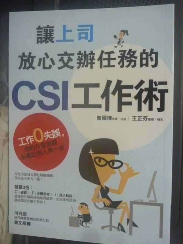 【書寶二手書T6/財經企管_IJI】讓上司放心交辦任務的CSI工作術:工作零失誤_曾國棟