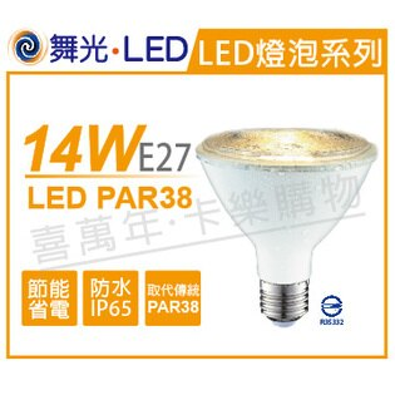 舞光LED14W3000K黃光E27全電壓IP65PAR38防水燈泡_WF520128