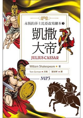 凱撒大帝 Julius Caesar:永恆的莎士比亞改寫劇本3^(25K彩色 1MP3^)