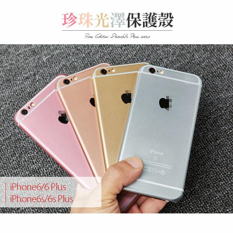 iPhone 6 / 6S 玫瑰金 保護殼 粉紅殼 【C-I6-049】 硬殼 背蓋 4.7吋 手機殼 Alice3C
