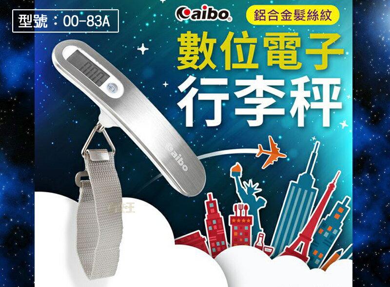 【尋寶趣】aibo 數位行李秤 50kg 攜帶式行李箱磅秤 手提秤 旅行秤 吊秤 電子秤 出國旅遊 輕巧 OO-83A