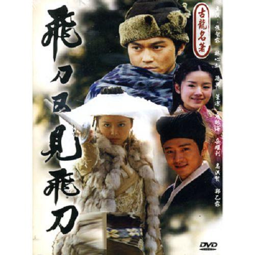 【超取299免運】飛刀又見飛刀DVD (全1-43集) 張智霖/林心如/董潔/孫興