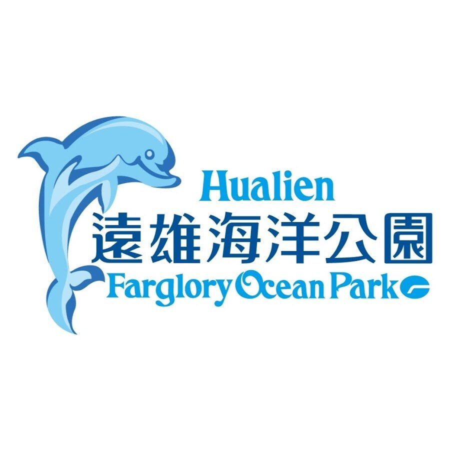 【花蓮遠雄海洋公園】特惠票 優惠價300元 (適用3-6歲 )