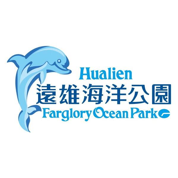 MYDNA售票網:【花蓮遠雄海洋公園】孩童博愛優惠價520元(適用7-12歲孕婦)