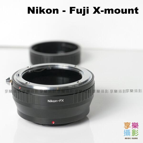 [享樂攝影]NikonD鏡頭轉接FujifilmX-Mount轉接環送後蓋X-Pro1X接環無限遠可合焦AIAIS