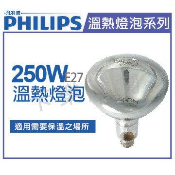 PHILIPS 飛利浦 250W 220V E27 紅外線溫熱燈泡(清面)  PH070009
