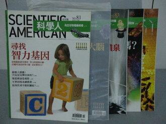 【書寶二手書T9/雜誌期刊_QEP】科學人_81~87期間_5本合售_尋找智力基因等