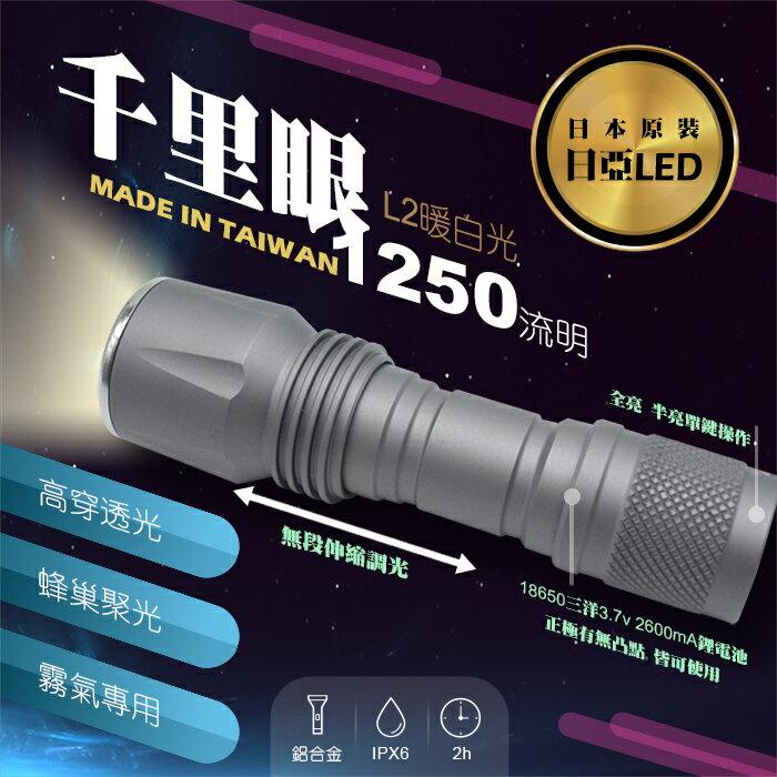 千里眼 L2(暖白) 自由調焦 1250流明 超強亮度 手電筒 0