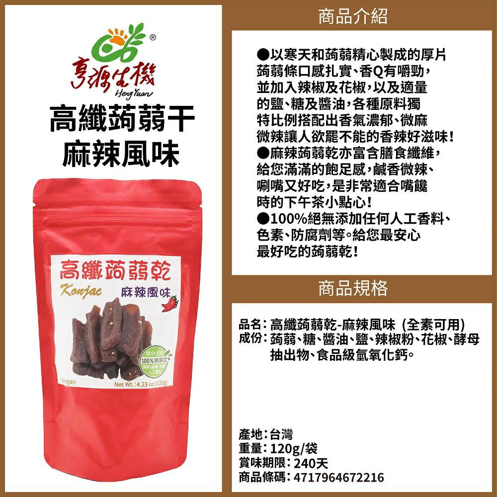 ◎亨源生機◎高纖蒟蒻乾-麻辣風味(120公克/袋) 零食 點心 高纖維 低熱量 全素可用