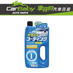 【車寶貝推薦】PROSTAFF 玻璃系鍍膜洗車精 S115
