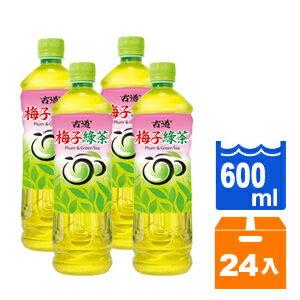 古道 梅子綠茶 600ml (24入)/箱