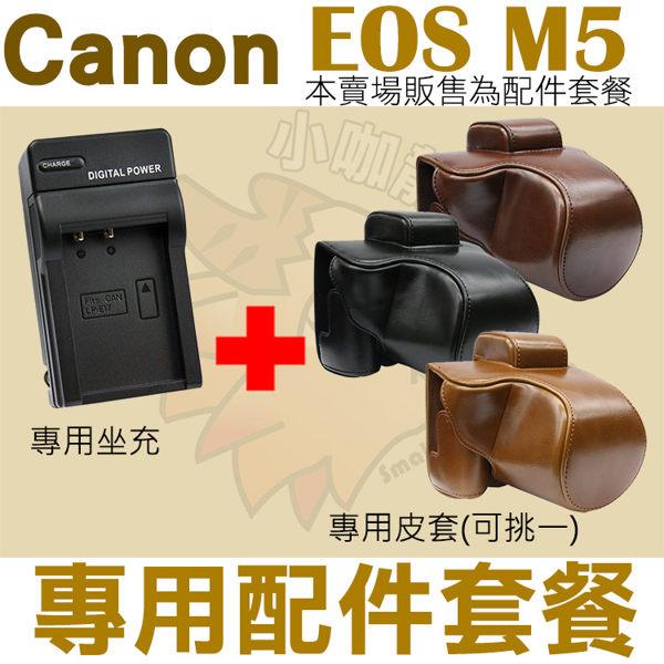 【配件套餐】 Canon EOS M5 配件套餐 皮套 副廠坐充 充電器 相機包 LP-E17 LPE17 兩件式皮套 復古皮套