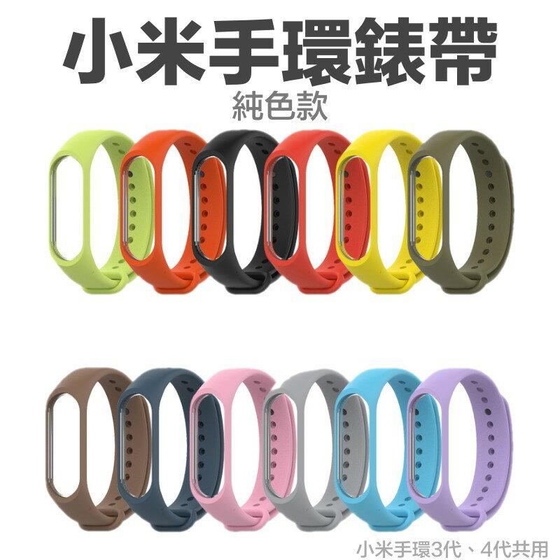 小米手環4 小米手環3 錶帶 透氣錶帶 通用錶帶 小米手環錶帶 小米錶帶 小米腕帶 手錶帶 運動錶帶 腕帶