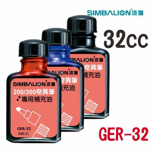 雄獅 奇異筆補充油 #GER-32